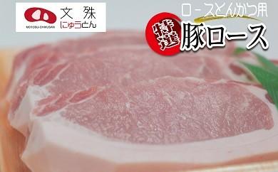 [№5787-0025]文殊にゅうとんロース カツ用1kg(200g×5枚)