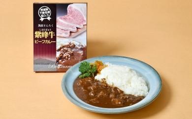 19-2 茨城県産最高級ブランド「紫峰牛」ビーフカレー 2食