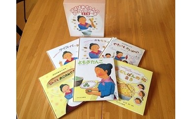 002-018 ばばばあちゃんのお料理絵本 6冊セット