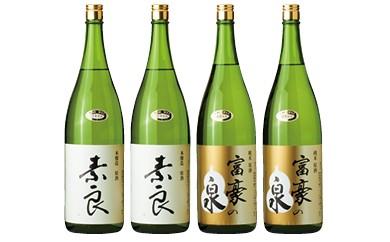K011 本醸造原酒「素良」2本・純米原酒「富豪の泉」2本(1.8L4本セット)