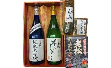 C-3 純米大吟醸セット