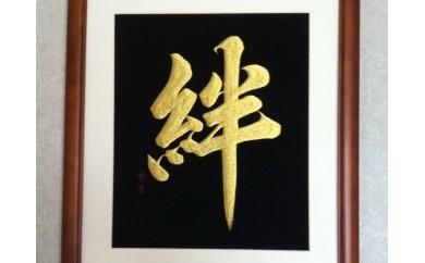 金文字刺繍額「絆」