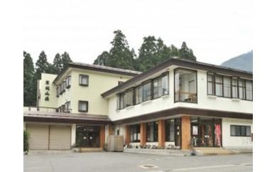岩間山荘(1泊2食)1名様