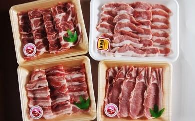 [№5768-0033]富士ケ嶺ポーク焼肉用総重量3.0kg