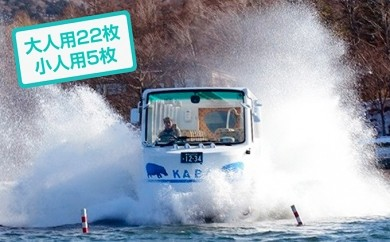 [№5768-0074]水陸両用バス山中湖のKABA 乗車券(乗車記念証つき)