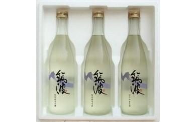 (22) 特別純米生酒 筑波