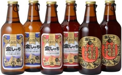 A-24_金しゃちビール 金賞受賞6本セット