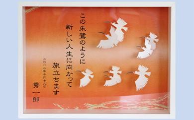 【03-011】朱鷺立体メッセージパネル