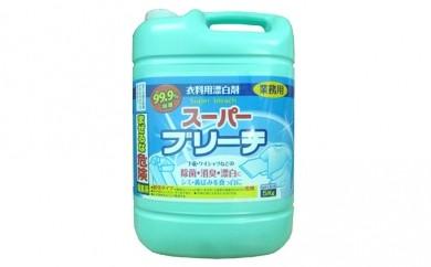 【A049】【ロケット石鹸】衣料用漂白剤 5kg×3種