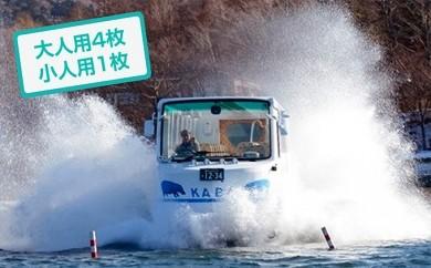 [№5768-0059]水陸両用バス山中湖のKABA乗車券(乗車記念証つき)