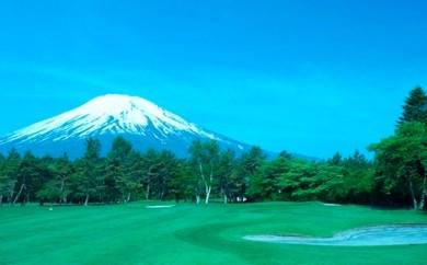 [№5768-0078]富士ゴルフコース・プレー助成券