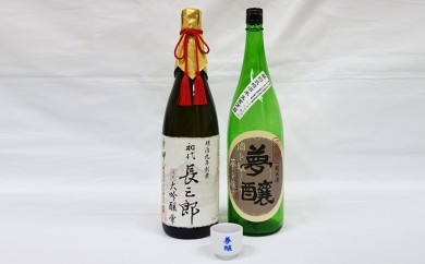 [№5784-0052]夢醸 長三郎大吟醸零・純米酒(各1800ml各1本)・夢醸お猪口付
