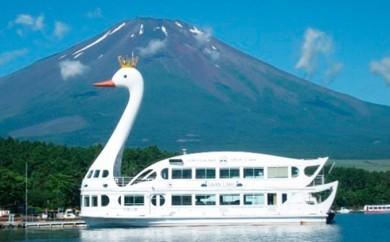 [№5768-0048]山中湖観光船乗船券4名様乗船券