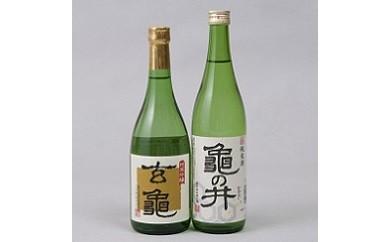 A-20 亀の井 純米酒セット