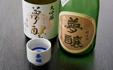 [№5784-0033]夢醸(大吟醸・純米酒)各1本 計2本セット(夢醸お猪口付)