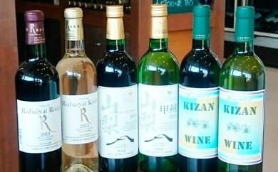 [№5768-0069]原産地呼称ワイン6本セットB