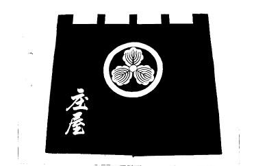 24-5 【名入れ・紋入れ】インテリアのれん