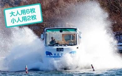 [№5768-0066]水陸両用バス山中湖のKABA乗車券(乗車記念証つき)