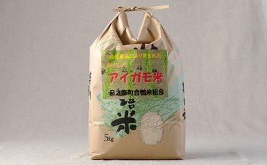 A-20 合鴨米(数量限定) 5Kg×1袋