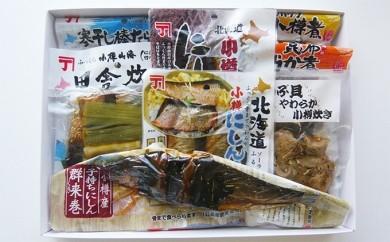 [№5779-0023]小樽炊きセレクト