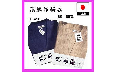5-008 人気商品!むら染! 「丈夫・着やすい・扱いやすい」通年作務衣