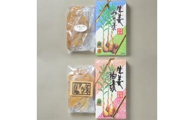 A048 生姜の粕漬2箱+生姜のみそ漬1箱(ID:103862)
