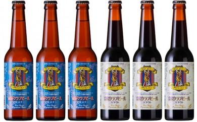 [№5661-0039]奈良クラブビール6本セット