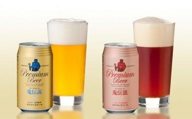 [№5793-0010]鬼伝説 青鬼ピルスナー・赤鬼レッドエール8缶入箱(2種各4缶入)