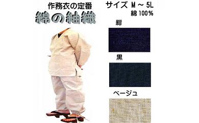 3-013 人気の商品 紬織り 軽くて丈夫に仕上げた逸品です。