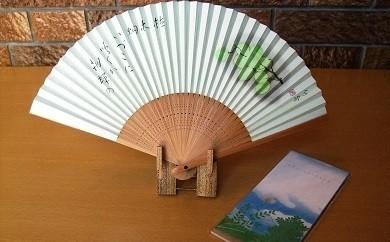 【B-12】竹喬美術館(扇子セット)