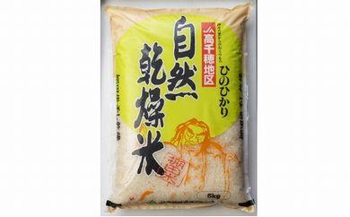 B-5 自然乾燥米ひのひかり 5kg×4袋