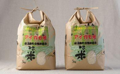 B-8 合鴨米(数量限定) 5kg×2袋