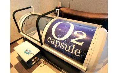 [№5763-0024]美容と健康に「酸素カプセル(3回)」