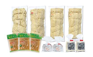 W006 菊忠 生中華麺食べくらべセット(細麺なし)【30pt】