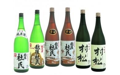 【K-22】地酒 越後杜氏のお楽しみセット