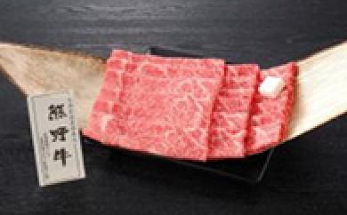 G020 熊野牛 【すき焼き用】食べ比べ【320p】