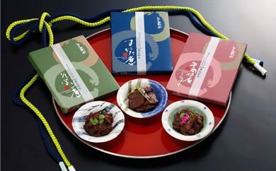 J001 黒毛和牛佃煮【3種詰合せ】【50p】