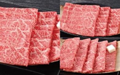 G014 熊野牛 ロース肉頒布会(3回頒布)【600p】
