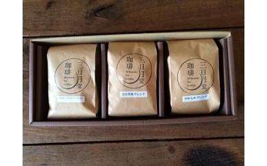 D4三日月堂珈琲のコーヒー豆セット