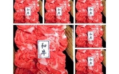 (273)【災害応援協定締結記念B】九州産黒毛和牛切り落とし2.1kg