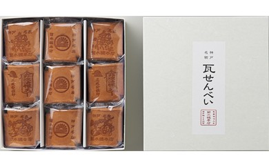 M001 瓦せんべい小瓦【81枚入】【45p】