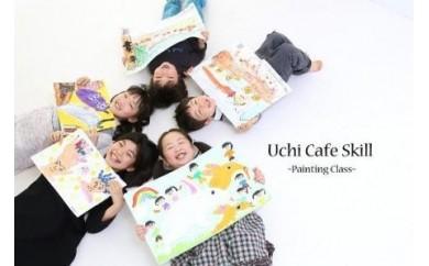 [№5763-0016]子ども絵画レッスン(団体レッスン2回券)