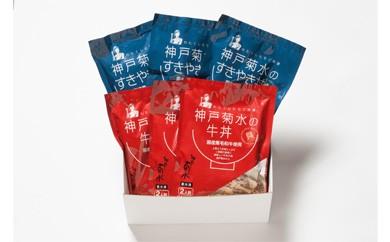 J004 黒毛和牛 牛丼・すきやき丼の具詰合せ 【12食分】【65p】