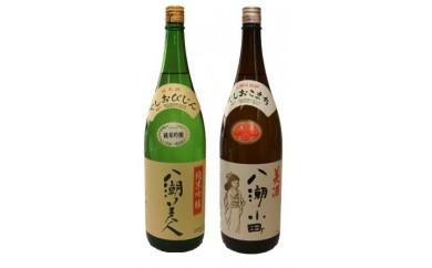 [№5763-0033]純米吟醸 八潮美人1.8L・美酒 八潮小町1.8L