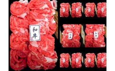 (275)【災害応援協定締結記念B】九州産黒毛和牛切り落とし!どーんと3.5kg