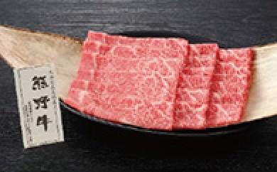G013 熊野牛 【しゃぶしゃぶ用】ロース960g【280p】