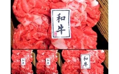 (272)【災害応援協定締結記念B】九州産黒毛和牛切り落とし1.4kg