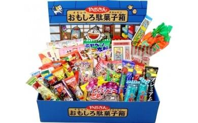 [№5763-0010]大人もうれしい!おもしろ駄菓子箱