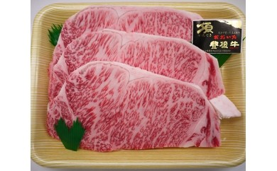 No.064 おおいた「豊後牛 頂」 サーロイン 750g【4pt】