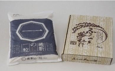 29E-011 維新の一粒5kg(化粧箱入り)【5,000pt】